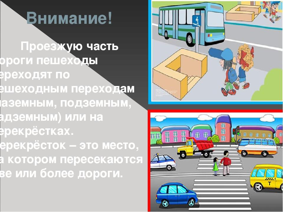 Внимание! Проезжую часть дороги пешеходы переходят по пешеходным переходам (н...
