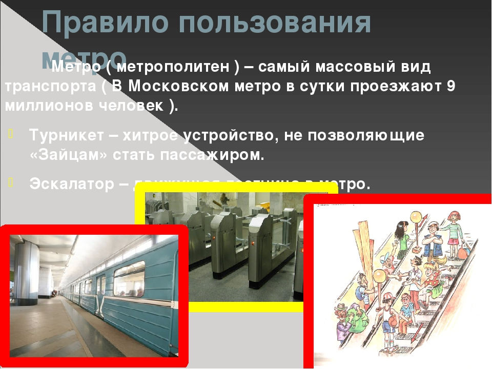 Правило пользования метро Метро ( метрополитен ) – самый массовый вид транспо...