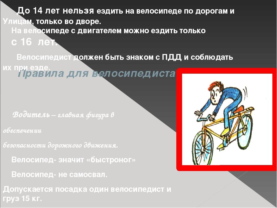 Правила для велосипедиста Водитель – главная фигура в обеспечении безопаснос...