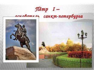 Пётр I – основатель санкт-петербурга
