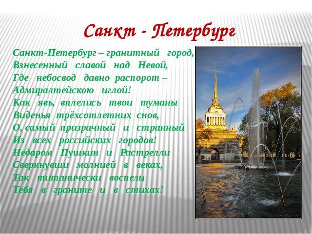 Санкт - Петербург Санкт-Петербург – гранитный город, Взнесенный славой над Не...