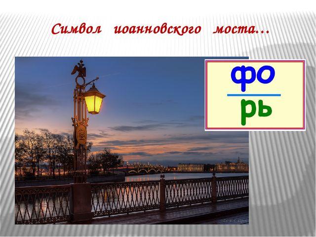 Символ иоанновского моста…