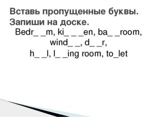 Bedr_ _m, ki_ _ _en, ba_ _room, wind_ _, d_ _r, h_ _l, l_ _ing room, to_let В