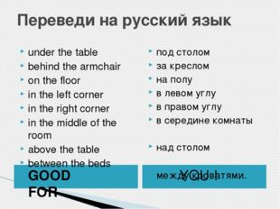 Переведи на русский язык GOOD FOR under the table behind the armchair on the