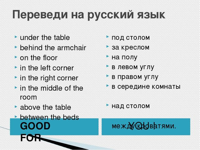 Переведи на русский язык GOOD FOR under the table behind the armchair on the...