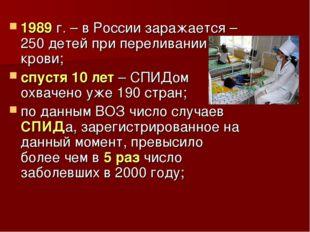 1989 г. – в России заражается – 250 детей при переливании крови; спустя 10 ле