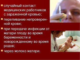 случайный контакт медицинских работников с зараженной кровью; переливание неп