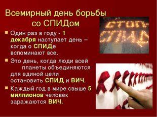 Всемирный день борьбы со СПИДом Один раз в году - 1 декабря наступает день –