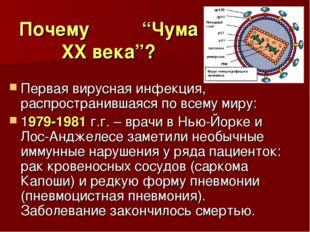 Первая вирусная инфекция, распространившаяся по всему миру: 1979-1981 г.г. –