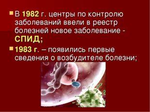 В 1982 г. центры по контролю заболеваний ввели в реестр болезней новое заболе