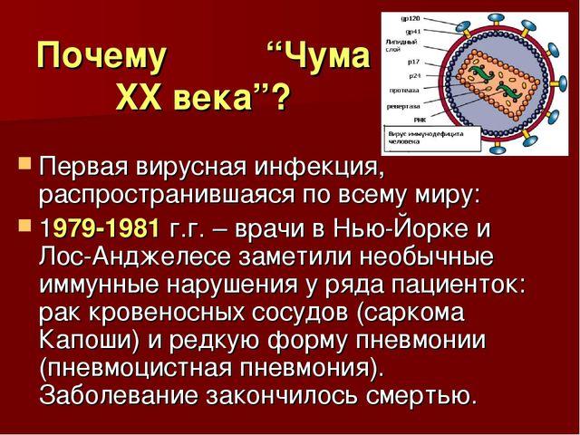 Первая вирусная инфекция, распространившаяся по всему миру: 1979-1981 г.г. –...