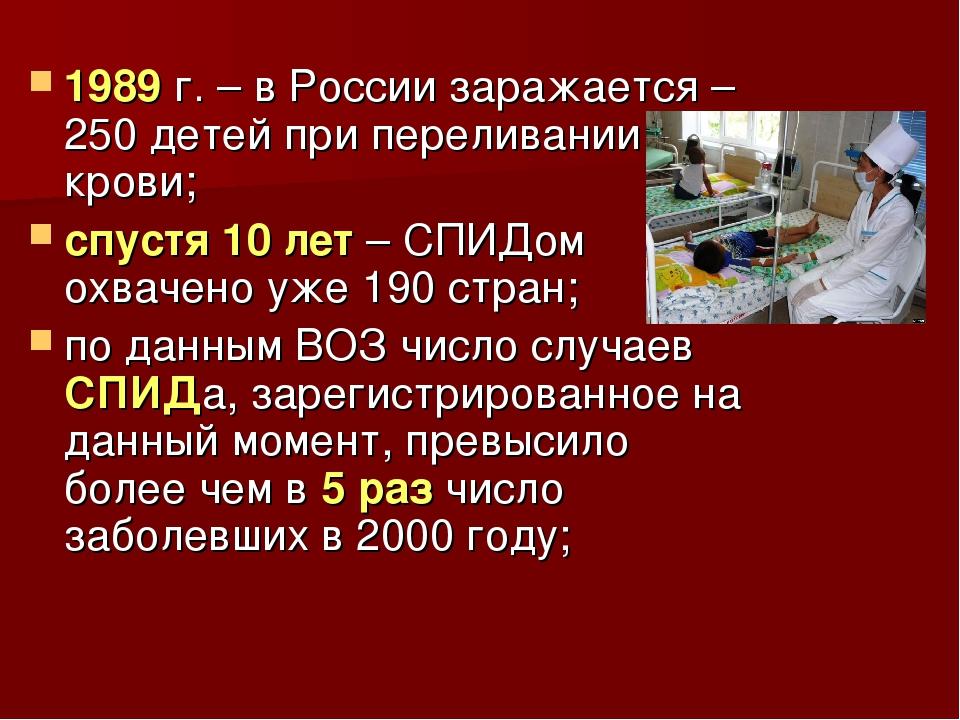 1989 г. – в России заражается – 250 детей при переливании крови; спустя 10 ле...