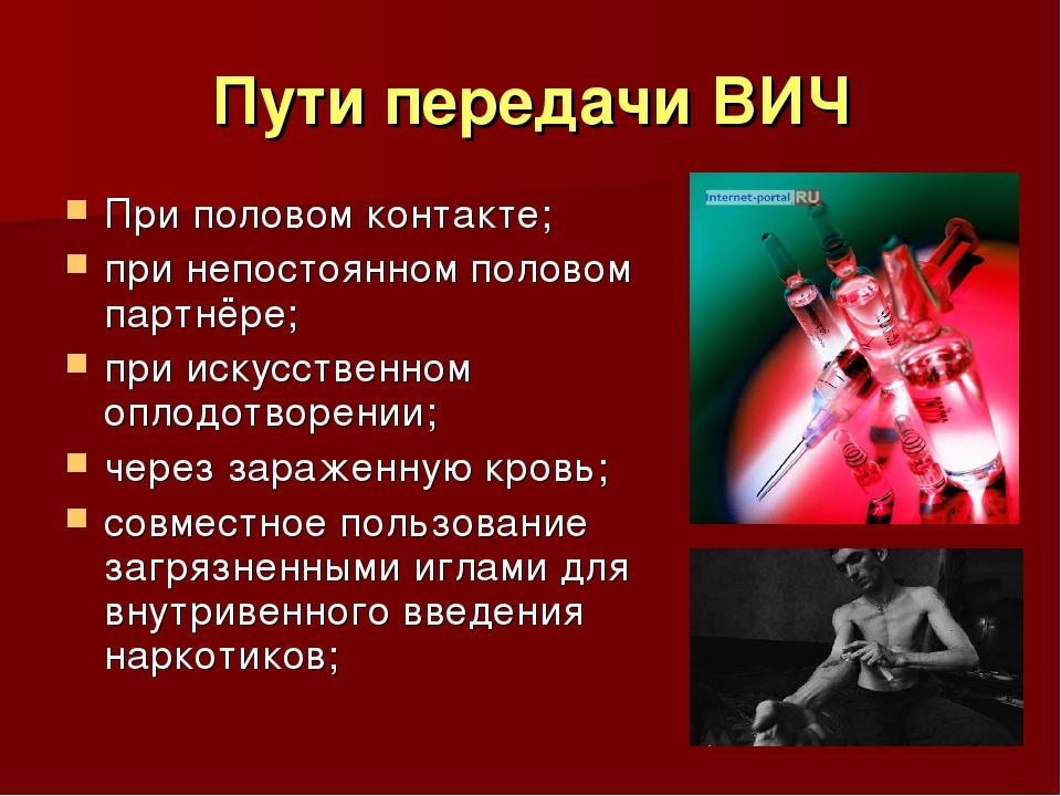 Пути передачи ВИЧ При половом контакте; при непостоянном половом партнёре; пр...