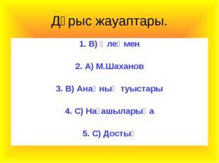 Дұрыс жауаптары. 1. В) Өлеңмен 2. А) М.Шаханов 3. В) Анаңның туыстары 4. С) Н