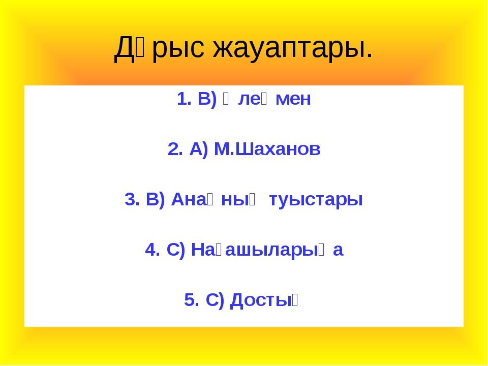 Дұрыс жауаптары. 1. В) Өлеңмен 2. А) М.Шаханов 3. В) Анаңның туыстары 4. С) Н...
