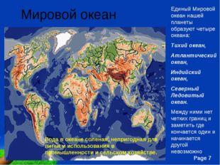 Мировой океан Единый Мировой океан нашей планеты образуют четыре океана: Тихи