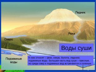 Воды суши К ним относят – реки, озера, болота, ледники, подземные воды. Больш