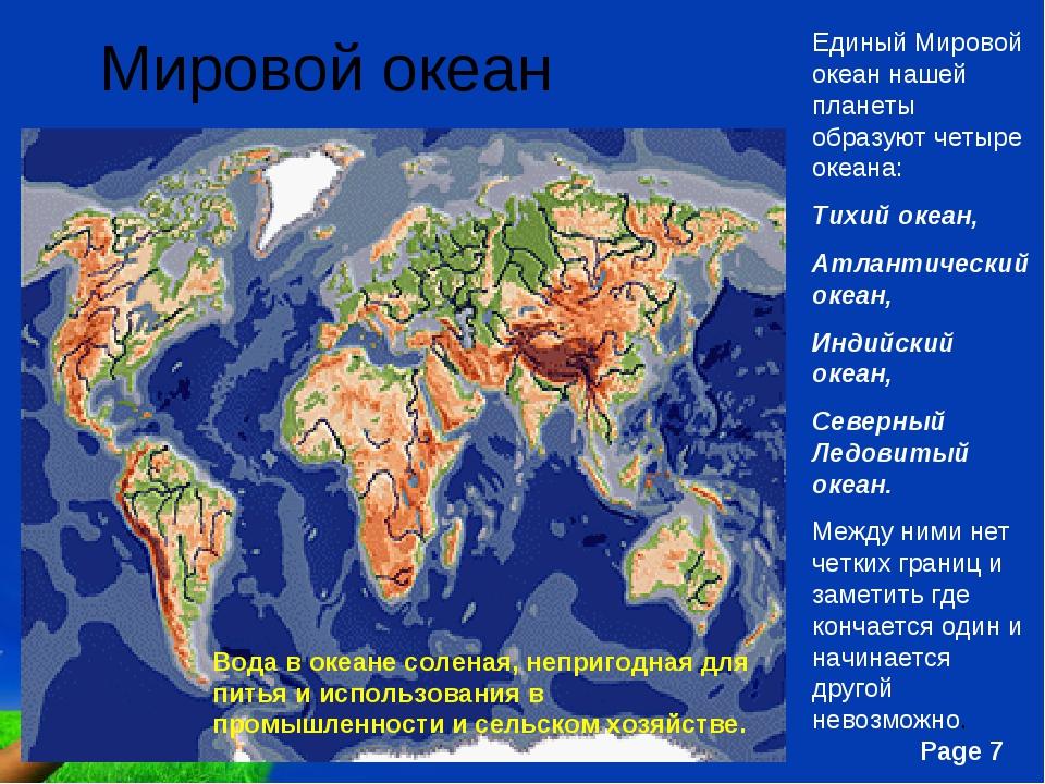 Мировой океан Единый Мировой океан нашей планеты образуют четыре океана: Тихи...