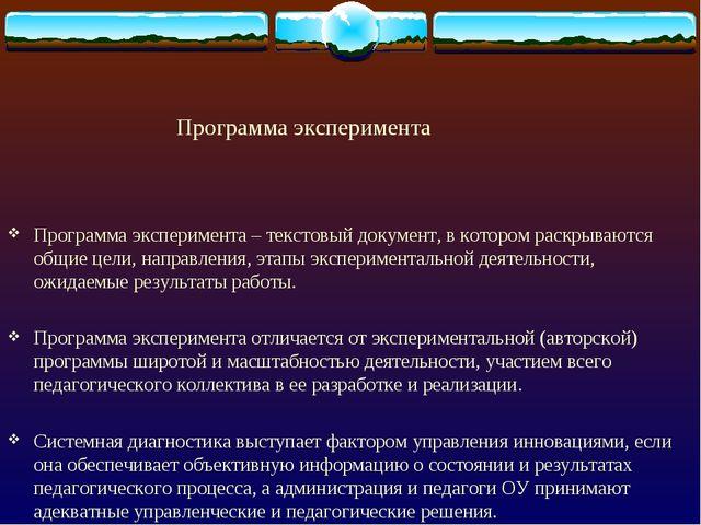 Программа эксперимента – текстовый документ, в котором раскрываются общие це...