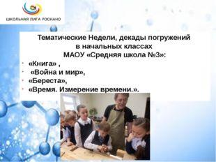 Тематические Недели, декады погружений в начальных классах МАОУ «Средняя шко