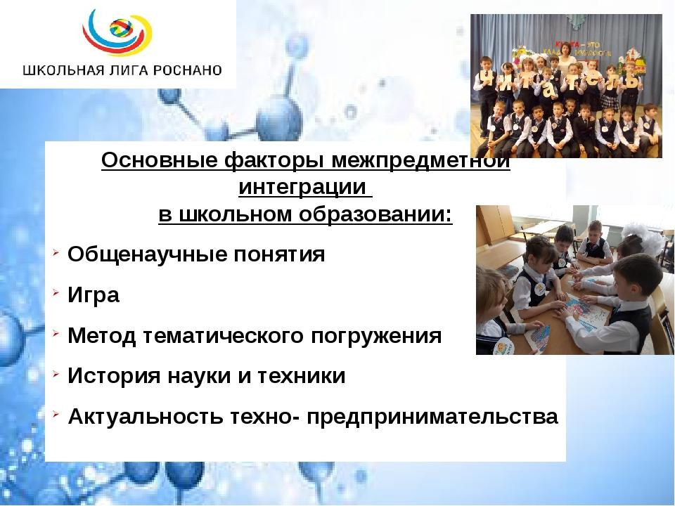 Основные факторы межпредметной интеграции в школьном образовании: Общенаучные...