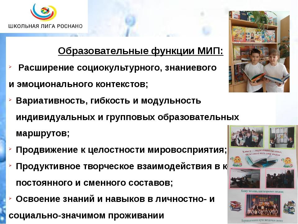 Образовательные функции МИП: Расширение социокультурного, знаниевого и эмоцио...