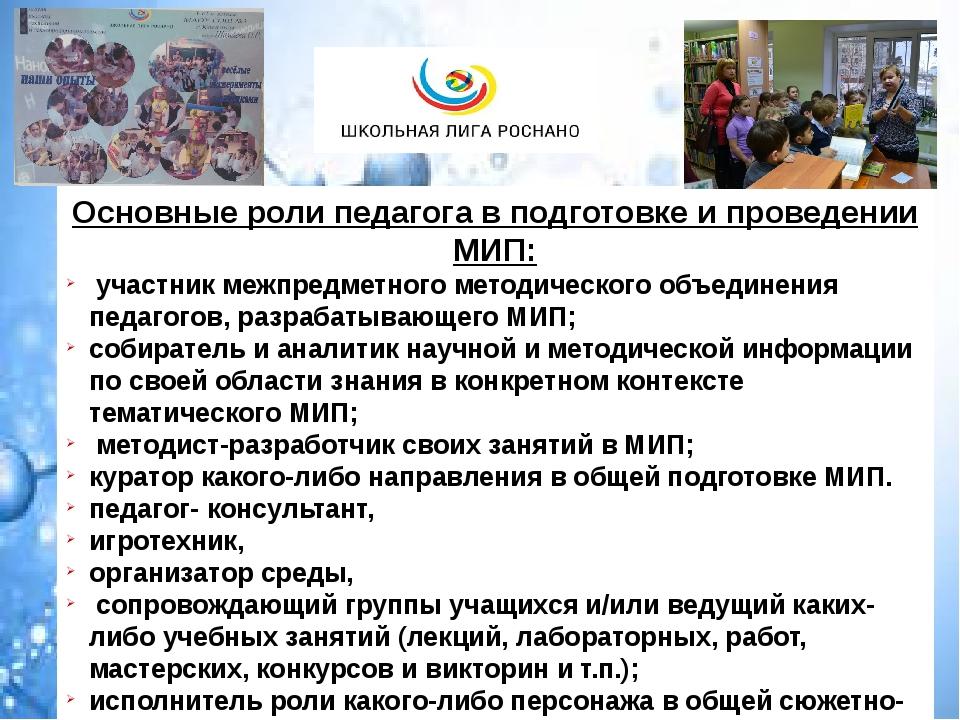 Основные роли педагога в подготовке и проведении МИП: участник межпредметного...
