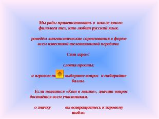 Мы рады приветствовать в школе юного филолога тех, кто любит русский язык. П