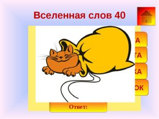 Вселенная слов 40 Угадай слова АТАЛОП ОТАТКЕЛ КИХЕНАТ КУРИНОС ЛОПАТА КОТЛЕТА