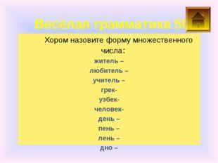 Весёлая грамматика 50 Хором назовите форму множественного числа: житель – люб