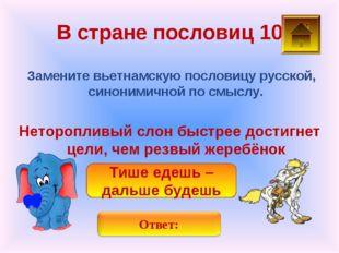 В стране пословиц 10 Замените вьетнамскую пословицу русской, синонимичной по