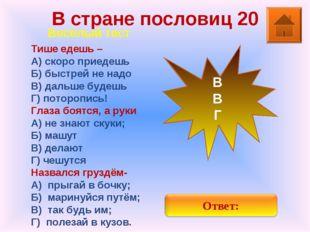 В стране пословиц 20 Весёлый тест Тише едешь – А) скоро приедешь Б) быстрей н