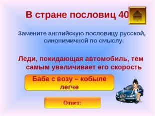 В стране пословиц 40 Замените английскую пословицу русской, синонимичной по с
