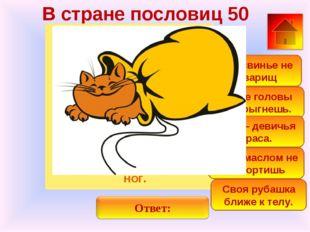 В стране пословиц 50 «Перевёртыши» Угадай пословицы Курица кабану подружка. Н