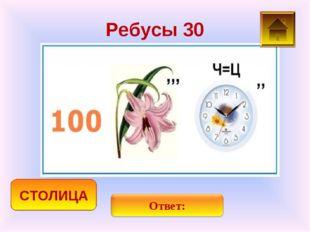 Ребусы 30 СТОЛИЦА