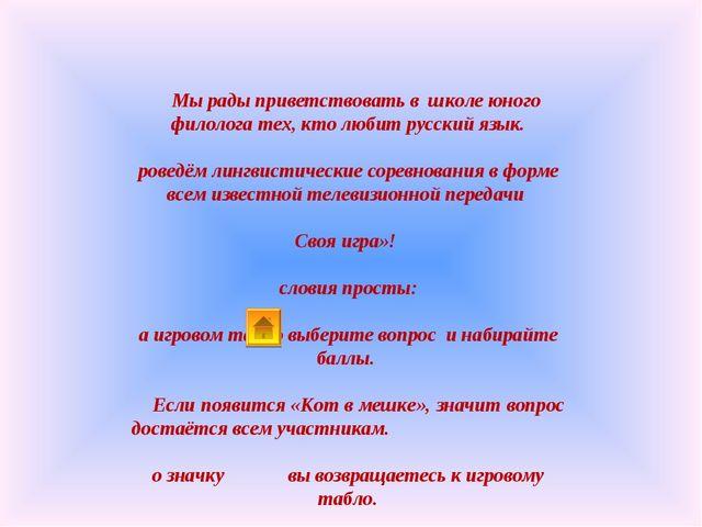 Мы рады приветствовать в школе юного филолога тех, кто любит русский язык. П...