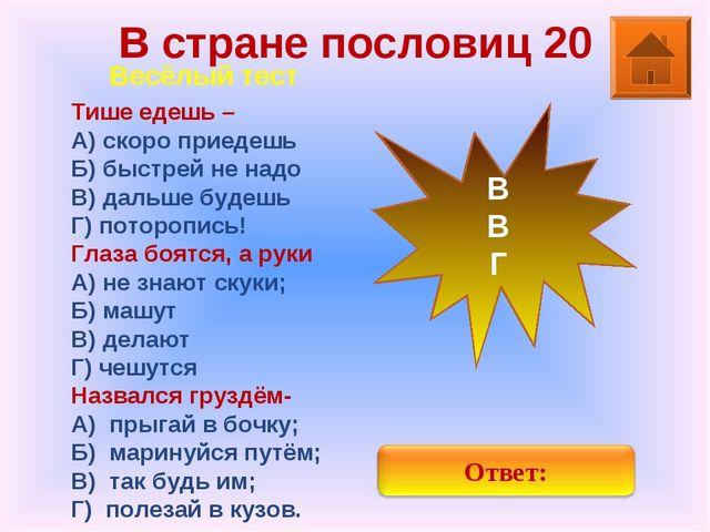 В стране пословиц 20 Весёлый тест Тише едешь – А) скоро приедешь Б) быстрей н...