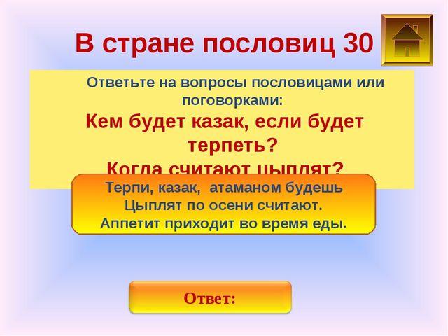 В стране пословиц 30 Ответьте на вопросы пословицами или поговорками: Кем буд...