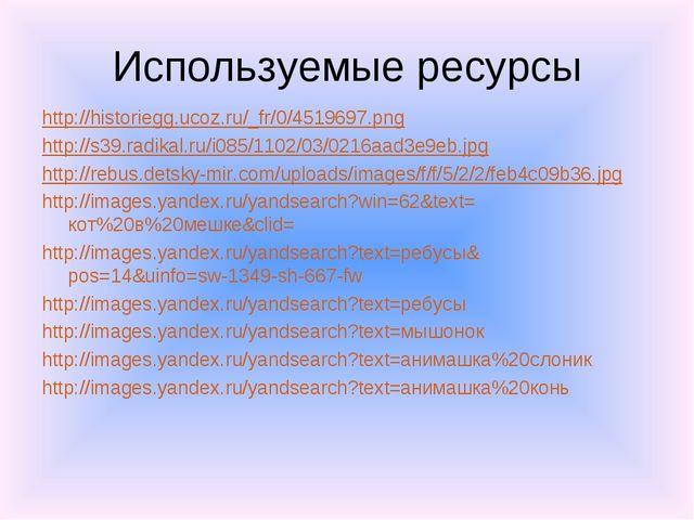 Используемые ресурсы http://historiegg.ucoz.ru/_fr/0/4519697.png http://s39.r...