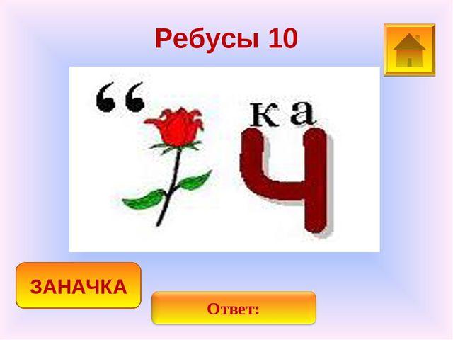 Ребусы 10 ЗАНАЧКА