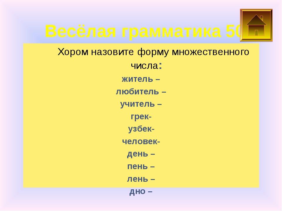 Весёлая грамматика 50 Хором назовите форму множественного числа: житель – люб...