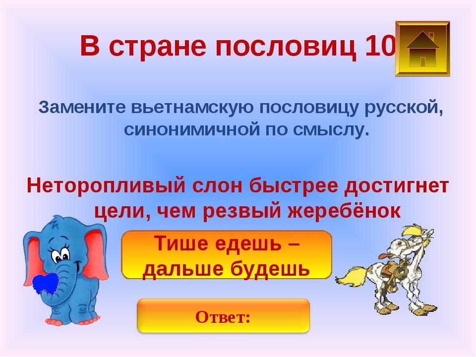 В стране пословиц 10 Замените вьетнамскую пословицу русской, синонимичной по...