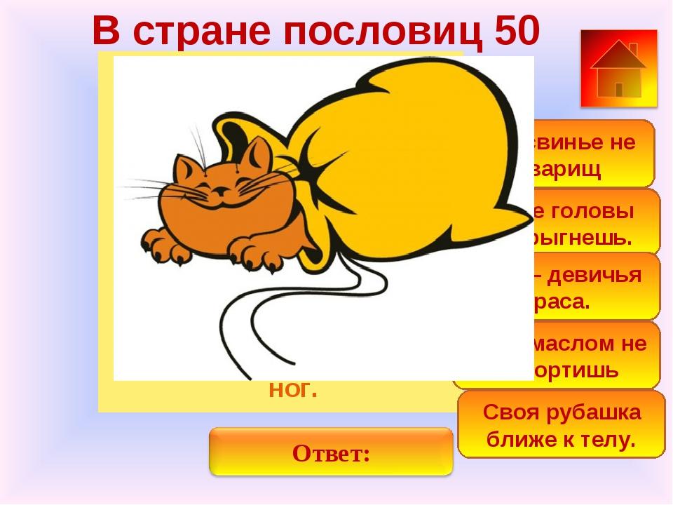 В стране пословиц 50 «Перевёртыши» Угадай пословицы Курица кабану подружка. Н...