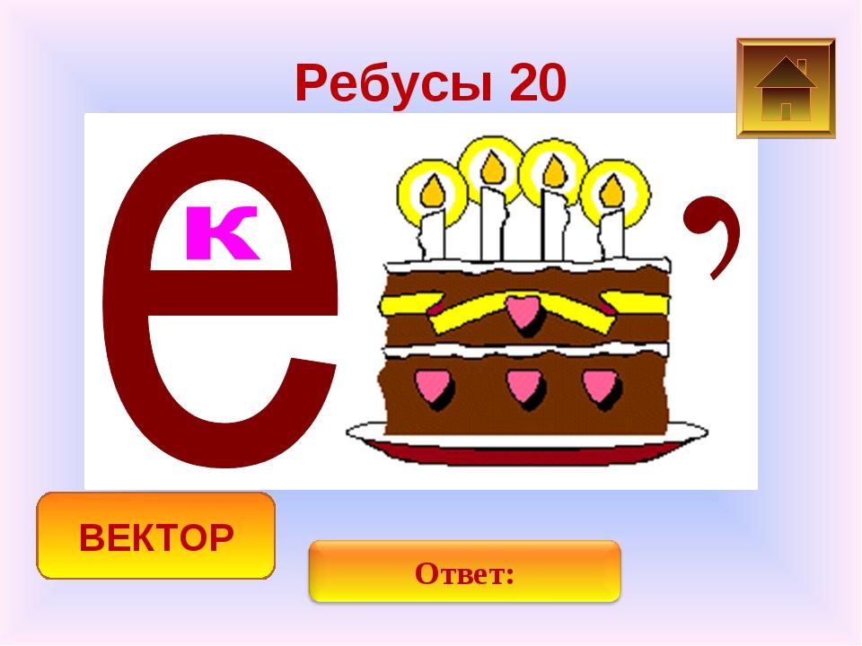 Ребусы 20 ВЕКТОР