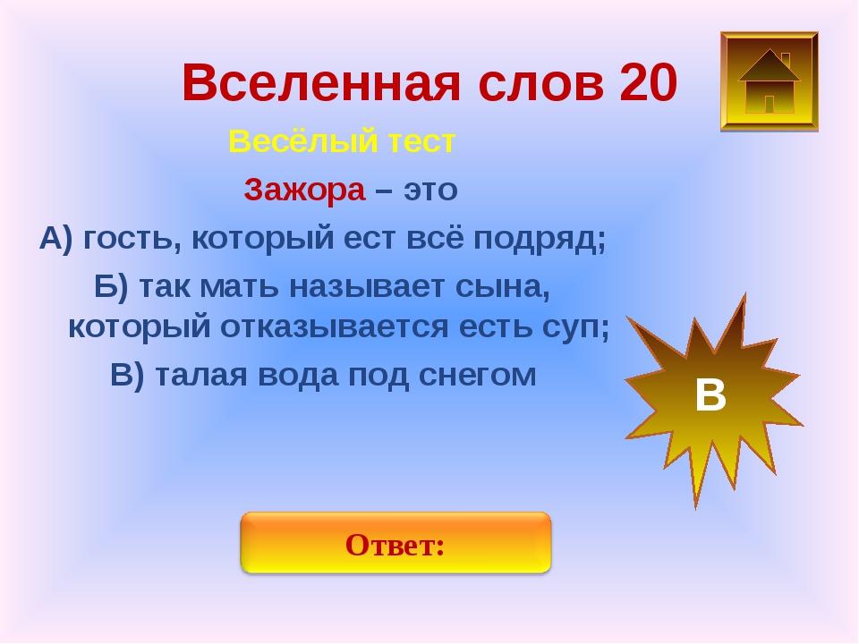 Вселенная слов 20 Весёлый тест Зажора – это А) гость, который ест всё подряд;...