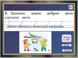 далее к тексту Проверь себя Дети сделали и повесили кормушку.