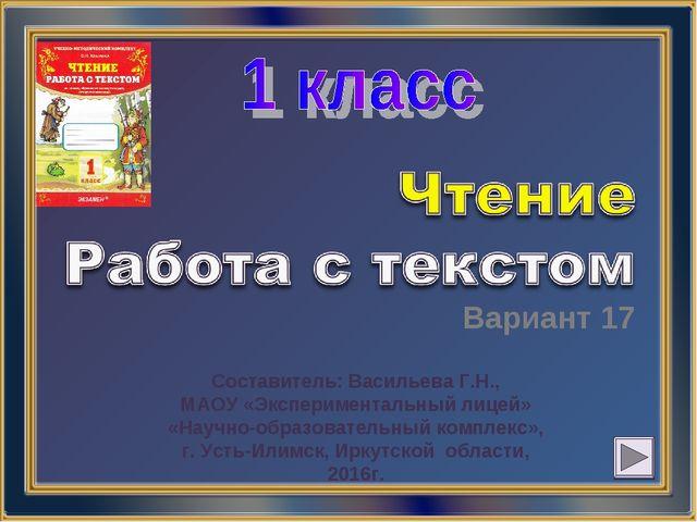Вариант 17 Составитель: Васильева Г.Н., МАОУ «Экспериментальный лицей» «Научн...