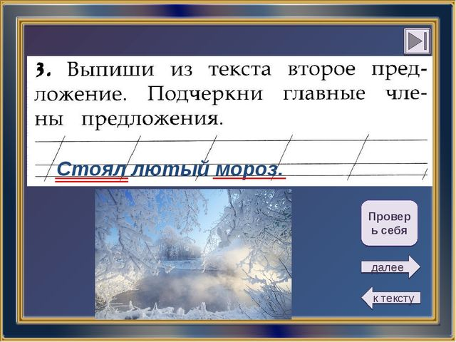 далее к тексту Проверь себя Стоял лютый мороз.