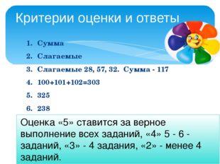 1.Сумма 2.Слагаемые 3.Слагаемые 28, 57, 32. Сумма - 117 4.100+101+102=303