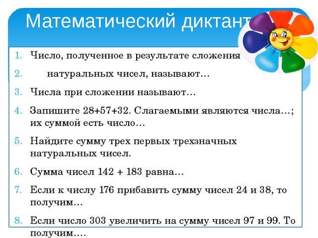 Число, полученное в результате сложения натуральных чисел, называют… Числа пр...